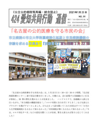 NO91ー名古屋の公的医療を守る市民の会宣伝行動(2021-1-23)のサムネイル