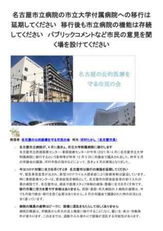 名古屋市立病院の市立大学付属病院への移行は延期ネット署名のサムネイル