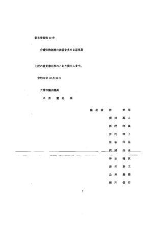 2020.12.22.大津市議会介護保険意見書決議のサムネイル