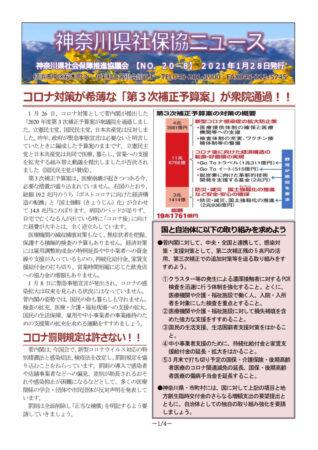 210128神奈川社保協ニュース⑧のサムネイル
