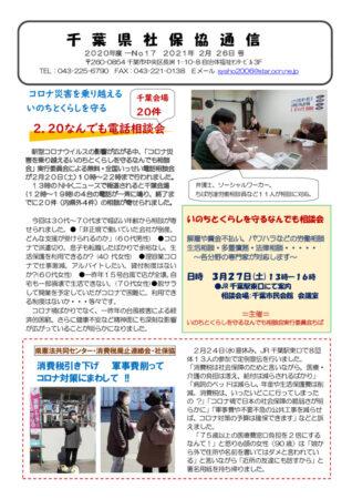 千葉県社保協通信第17号20.2.26のサムネイル