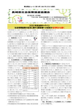 県社保協ニュース第75号2021.2のサムネイル