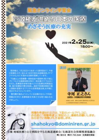 2.25 菅政権が進める日本の医療のサムネイル