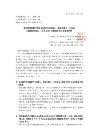 ①210121総理大臣等へのFAX210202_104555のサムネイル