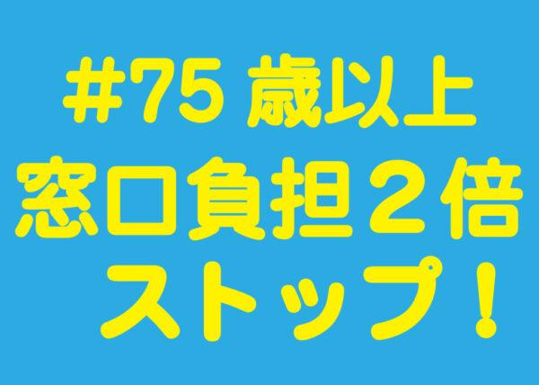 0128アピールカード(保団連作成)のサムネイル