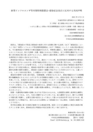 新型インフルエンザ等対策特別措置法・感染症法改正に反対する共同声明(決定版)のサムネイル