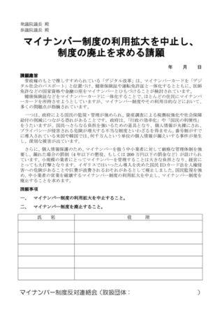 2020-マイナンバー 個人署名(2021~)のサムネイル