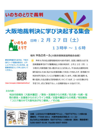 20210227 大阪集会のサムネイル