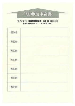 デジタル改革関連法案反対院内集会(2.25)申込のサムネイル