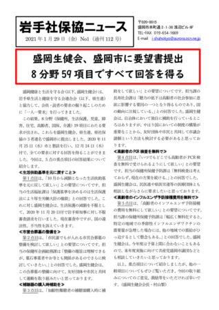 社保協ニュースNo1(21.1 .29 )第8期介護保険、2割化反対のサムネイル