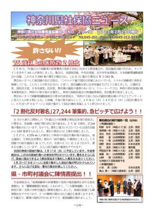 210226神奈川社保協ニュース⑨のサムネイル