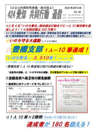 NO99-いのち守る大運動ー豊橋支部10の筆達成の取組(2021-2-13)のサムネイル