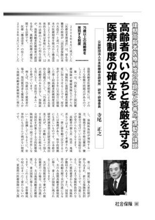 社会保障490号【後期2割化問題寺尾論文】のサムネイル