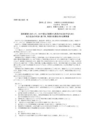 210514 那覇市あて 国保改善の陳情書 最終決定版のサムネイル