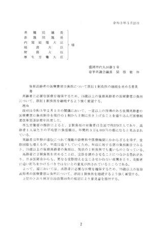75歳後期高齢者医療 意見書採択(21.3.25)のサムネイル