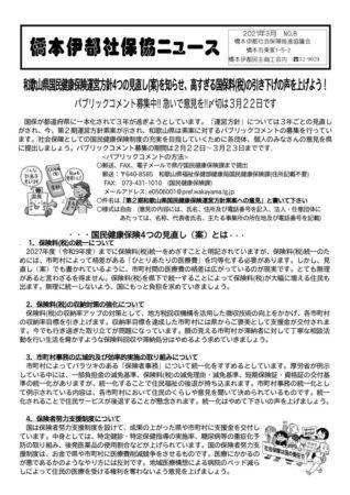 橋本・伊都社保協ニュースNO8 20210310のサムネイル