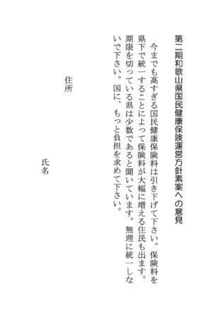 国保パブコメはがき【裏②】のサムネイル