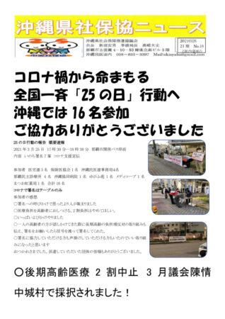 210326 21‐018 沖縄県社保協ニュース 25の日行動報告  (2)のサムネイル