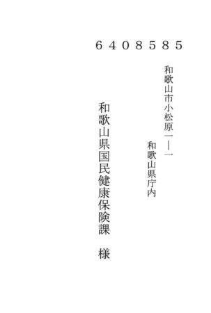 国保パブコメはがき【表】のサムネイル