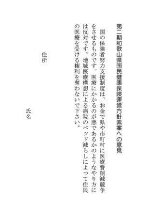 国保パブコメはがき【裏⑤】のサムネイル
