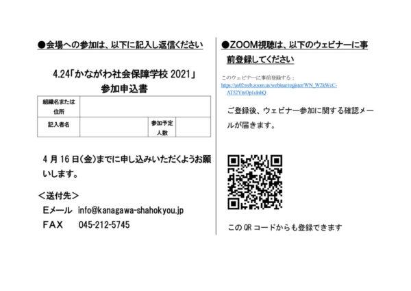 21.4.24社保学校参加登録用紙のサムネイル