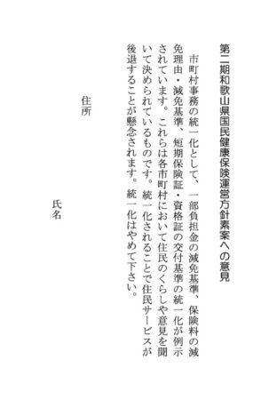 国保パブコメはがき【裏④】のサムネイル