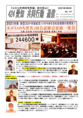 NO107―3.4いのち署名国会議員要請行動(2021-3-5)のサムネイル