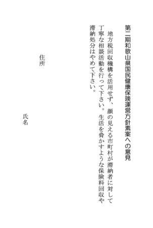 国保パブコメはがき【裏③】のサムネイル