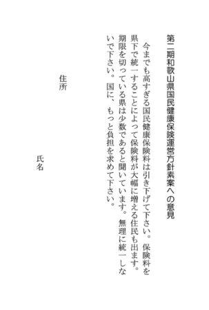 国保パブコメはがき【裏①】のサムネイル