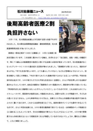 石川社保協ニュース 2021年3月18日②のサムネイル