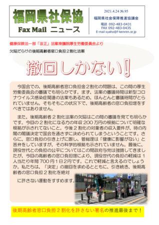 福岡県社保協faxニュース№95(21.4.24)のサムネイル