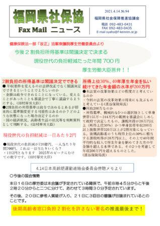 福岡県社保協faxニュース№94(21.4.15)のサムネイル
