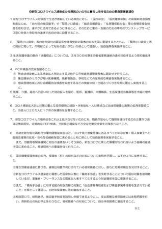 ●いのくら県緊急要請項目のサムネイル