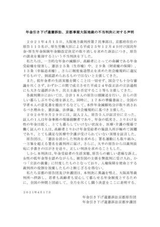声明 年金裁判京都訴訟・判決のサムネイル