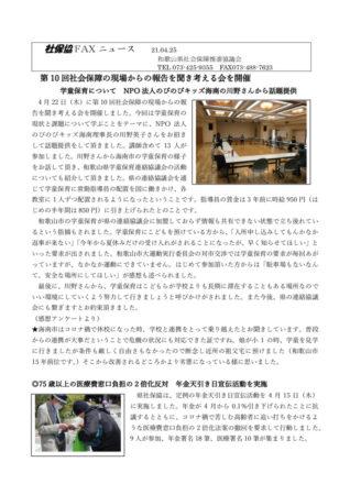 社FAXニュース21.4.25 社会保障の現場から 年金天引き日宣伝活動 のサムネイル