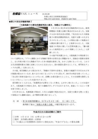 社FAXニュース21.3.29 生存権裁判 のサムネイル