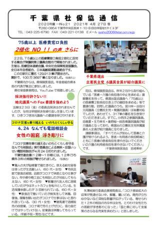 千葉県社保協通信第21号21.4.27のサムネイル