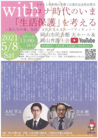 岡山弁護士会憲法記念集会のサムネイル