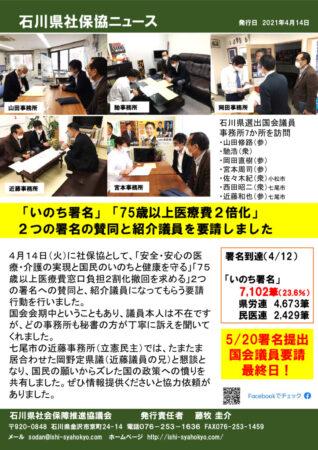石川社保協ニュース 2021年4月14日のサムネイル
