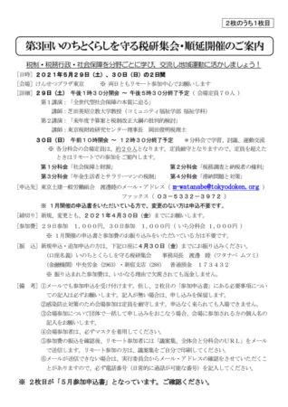 第3回いのちとくらしを守る税研集会・5月参加申込書のサムネイル