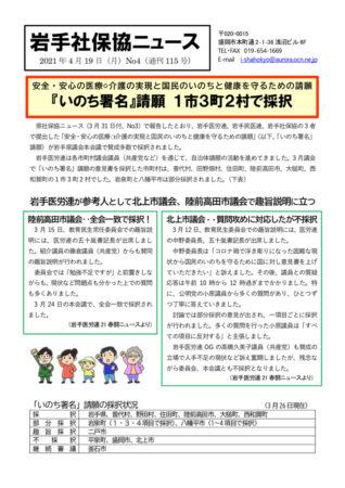 社保協ニュースNo4(21.4.19)いのち署名請願、高齢者医療のサムネイル