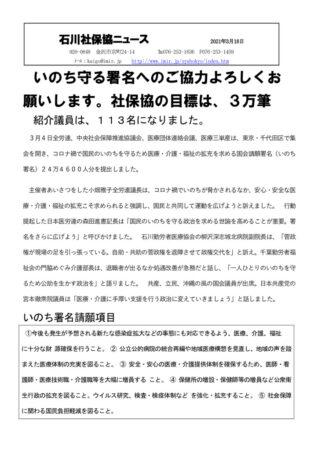 石川社保協ニュース 2021年3月18日のサムネイル
