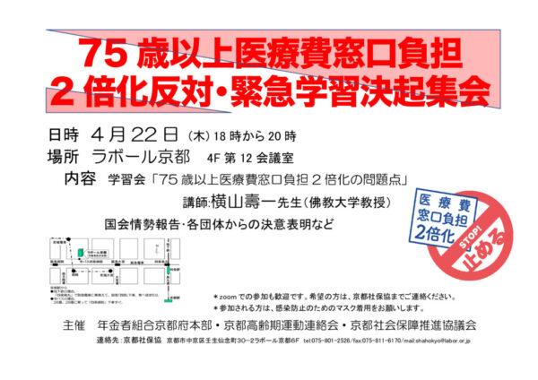 75歳以上緊急集会ビラ  京都のサムネイル