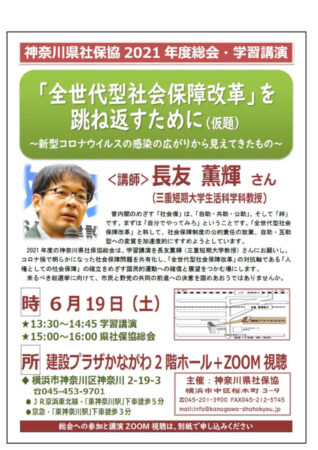 神奈川県社保協学習会20210619のサムネイル