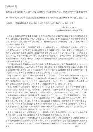 抗議声明案衆議院厚労委採決について2021.5.10のサムネイル