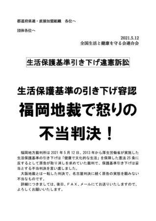 210512福岡敗訴のサムネイル