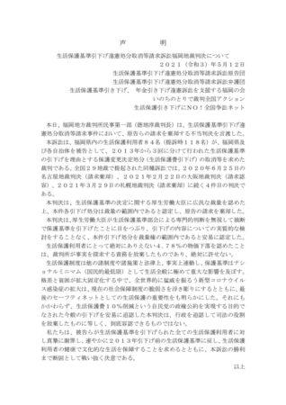 福岡地裁判決に対する声明(敗訴)確定のサムネイル