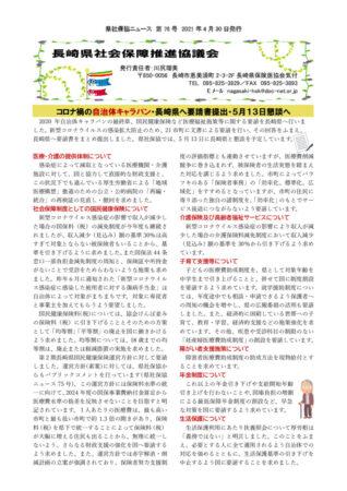 県社保協ニュース第76号2021年4月30日発行のサムネイル