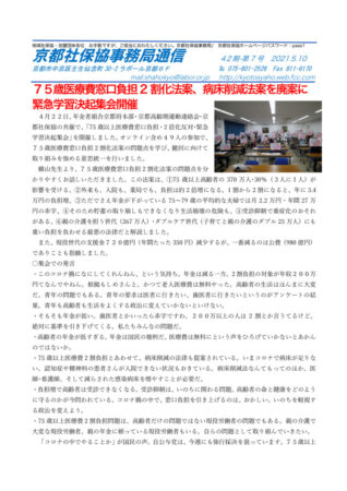 事務局通信42-7学習決起集会・京都府申し入れのサムネイル