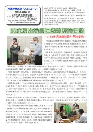 兵庫県社保協FAXニュース 片山議員秘書懇談20210520のサムネイル